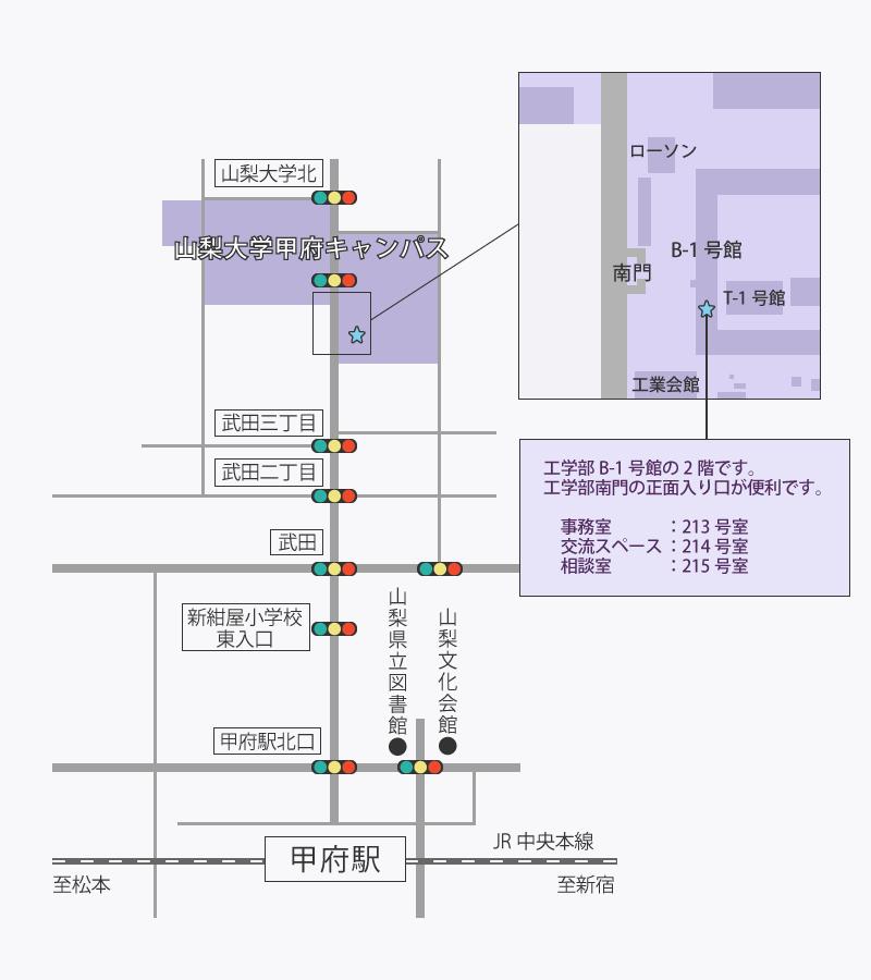 甲府駅北口の交差点から北上し続け、武田三丁目の信号を過ぎてしばらくすると右手に見えてきます。工学部南門から入り正面のB-1号館の2階に男女共同参画推進室があります。